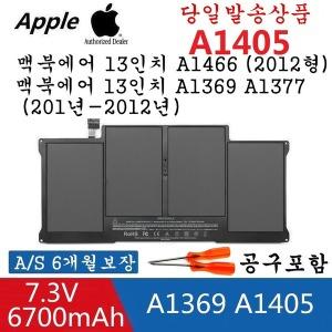 MacBook Air 13 inch A1466 A1369 배터리 A1496 A1405
