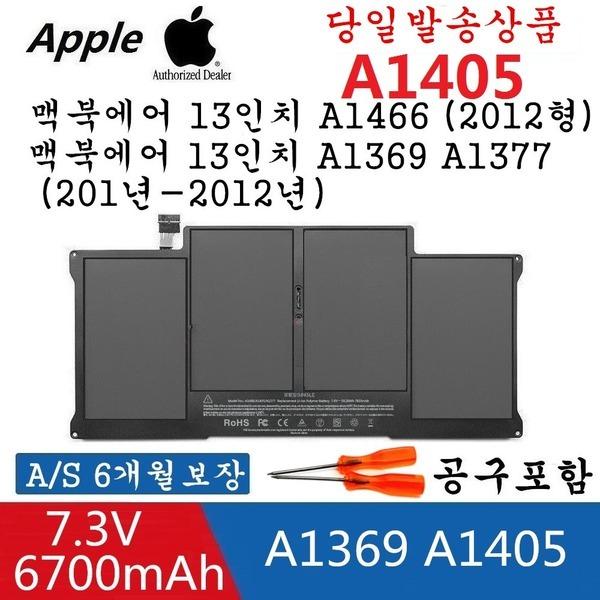 2010~2012년 맥북에어13인치배터리 A1466 A1369 A1496