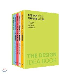아이디어가 고갈된 디자이너를 위한 책 세트 : 그래픽 디자인 로고 디자인 타이포그래피 일러스트레...