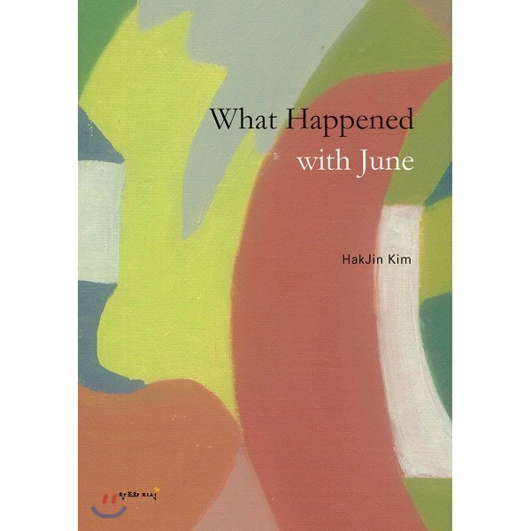 What Happened with June  김학진
