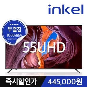140cm(55) UHD TV 티비 텔레비전 3월한정특가