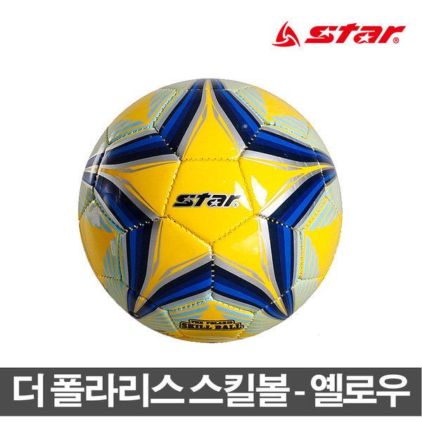 스타축구공 더폴라리스 옐로우 축구용품 스킬볼 축구