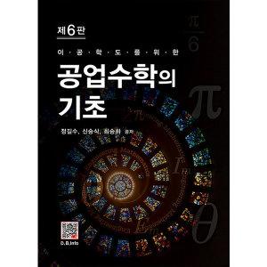 공업수학의기초(제6판)(정길수외)  복두출판사   정길수  신승식  최승희