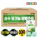 유기농 양배추즙 100포 실속형