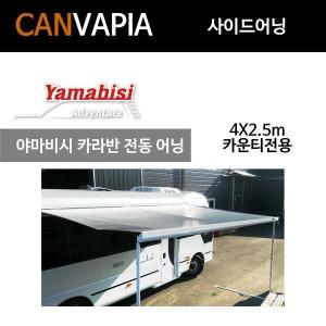 야마비시 캠핑카 전동 사이드어닝 4X2.5m 카운티