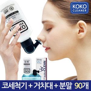 TV방영제품 코코클리너 코세척기 90포Set/코세척/비염