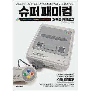 슈퍼 패미컴 퍼펙트 카탈로그 / 미니노트 증정