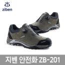 지벤안전화 ZB-201 4인치 소가죽 방수 다이얼 ZIBEN