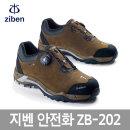 지벤안전화 ZB-202 4인치 소가죽 방수 다이얼 ZIBEN