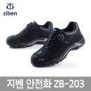 지벤안전화 ZB-203 4인치 소가죽 방수 다이얼 ZIBEN