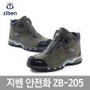 지벤안전화 ZB-205 6인치 소가죽 방수 다이얼 ZIBEN