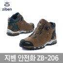 지벤안전화 ZB-206 6인치 소가죽 방수 다이얼 ZIBEN