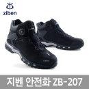 지벤안전화 ZB-207 6인치 소가죽 방수 다이얼 ZIBEN