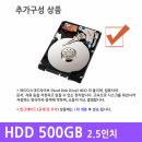 + 추가구매옵션 HDD 500GB 추가장착.개봉조건