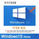 + 추가구매옵션 윈도우10 HOME DSP CD (동봉발송)
