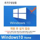 + 구성상품추가 윈도우10 HOME DSP CD (설치발송)