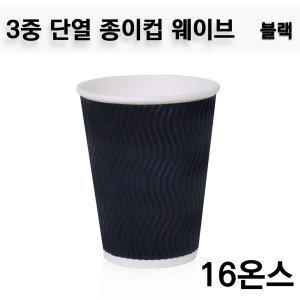 3중 단열 종이컵 / 웨이브 블랙 16온스커피컵 / 500개
