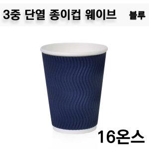 3중 단열 종이컵 / 웨이브 블루 16온스테이크아웃컵 /