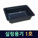 1호-블랙800개 JH1호 분식용기 덮밥용기 HG301 일회용