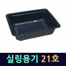 21호-블랙800개 JH21호 덮밥용기 음식포장용기 HG303