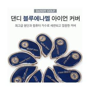 댄디 블루에나멜 아이언커버(9개입)