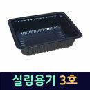 3호-블랙1200개 JH3호 배달용기 계란찜용기 HG304