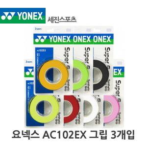 요넥스 AC102EX 3개 YONEX AC 102EX 3p 라켓 그립