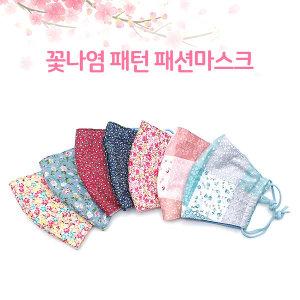 봄맞이~화사한 꽃무늬패턴 패션마스크/ 패턴랜덤발송