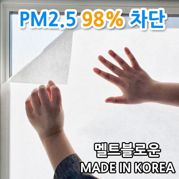 국산PM2.5 초미세먼지 MB멜트블로운 창문필터 1M x 1M