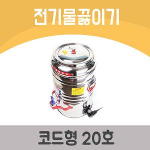 한양금속 코드형 전기 물 끓이기 20호