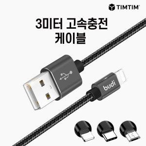 핸드폰 고속충전 3m 롱케이블 마이크로5핀