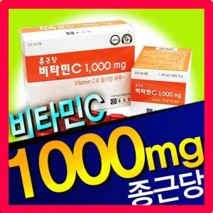 종근당 비타민C 1000mg 200정 비타민씨 약국용 당일출