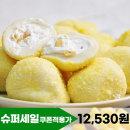 국내산 쌀로 만든 달콤가득 크림떡 20개/아이스포장