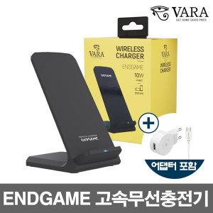 VARA 10W  고속 무선충전기 ENDGAME+어댑터 EX390_1