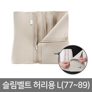 슬림벨트 허리용 L (77-89) 체형 교정 미용 압박 보정