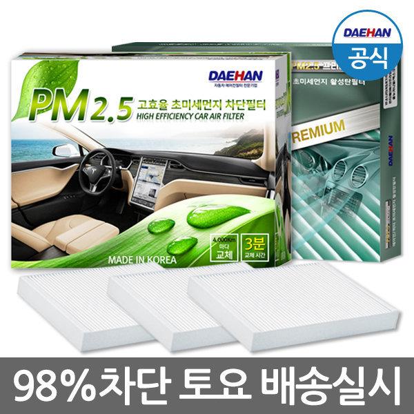 3개 PM2.5 초미세먼지 자동차에어컨필터 용품 차량용