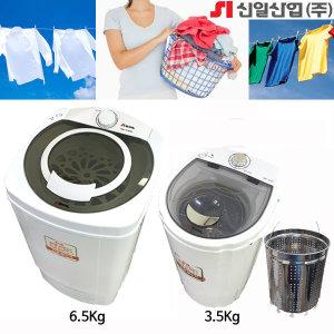 L신일 탈수기 3.5KG /6.5Kg /미니탈수기/음식물탈수기