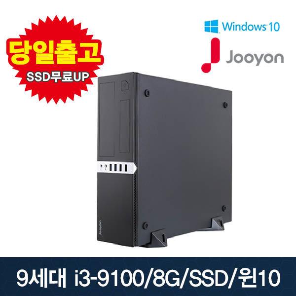 9세대 SSD-BTI91STU i3-3.6G/8G/240G로UP/윈10/멀티