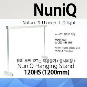 누니큐 LED조명거치대120HS 1200mm /수족관용품/