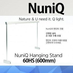 누니큐 LED조명거치대60HS 600mm/거치대/수족관용품