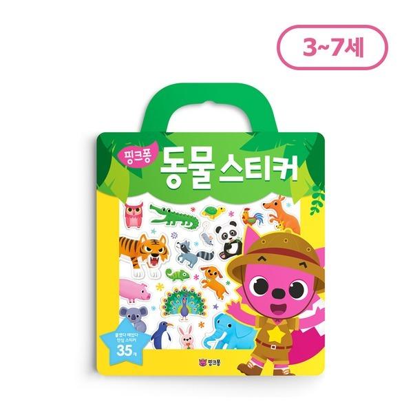 핑크퐁 가방스티커 동물