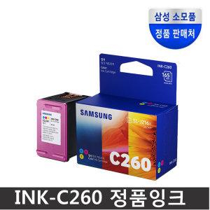 정품 프린터잉크 INK-C260(칼라)SL-J2160W SL-J2165W