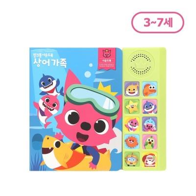 [핑크퐁] 핑크퐁 사운드북 상어가족