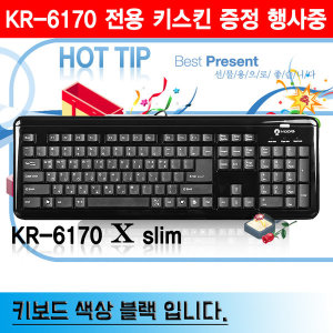 KR-6170 X-slim/밀리언셀러/팬타그래프/USB 전용 SC BK