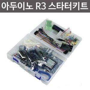 아두이노 R3 스타터키트R
