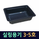 3-5호(블랙1200개) JH3-5호 주먹밥용기 스끼용기HG305