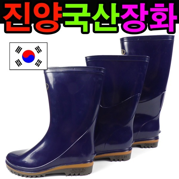 진양/국산정품/3칼라장화/남성장화/여성장화/장화