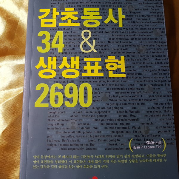 감초동사34  생생표현2690/김남규.대교.2010