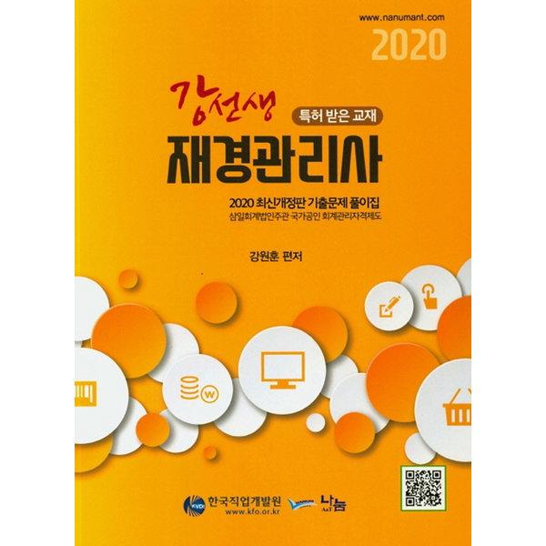 강선생 재경관리사 기출문제 풀이집(2020)  나눔A T   강원훈