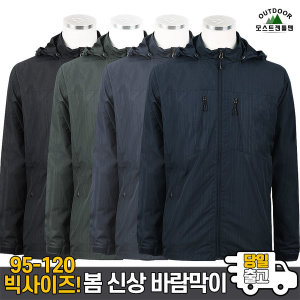 WFA22바람막이점퍼 봄 가을 남성 등산복 작업복 아우터